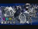 【3BH】バカで変態な3人組みが狩に出てみたMHRise【ヤツカダキ編】