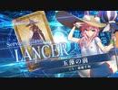 FGO6周年記念【FGOAC】玉藻の前(ランサー)参戦PV【Fate/Grand Order Arcade】サーヴァント紹介動画