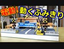 【ゆっくり】レゴで動く屈折型踏み切り作ってみた【琴葉茜】