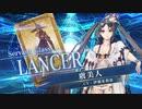 FGO6周年記念【FGOAC】虞美人(ランサー)参戦PV【Fate/Grand Order Arcade】サーヴァント紹介動画