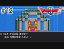 【ゆっくり実況】悪霊の神々【ドラクエ2】#12