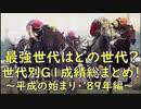 【平成の始まり】日本競馬世代別GⅠ成績総まとめ! 1989年編