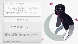 【睡眠系29音源】ボーカロイドボサノバメ