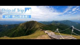 【リアル登山アタック】Drip of Trip #07