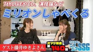 【アイマストーク】ミンゴスと藤井ゆきよさんが『アイマス』を語る!【第140回オマケ放送】
