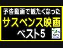 【予告動画で観たくなった・サスペンス映画・ベスト5】(ランキング動画)