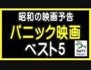【昭和・パニック映画】(映画予告)【ベスト5】(ランキング動画)