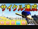 【栄冠ナイン】#94 甲子園でサイクルヒット達成!これが最強世代だ!!【ゆっくり実況・パワプロ2020】