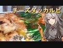 【紲星あかり】ホットプレートあかり2【チーズダッカルビ】
