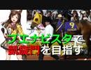 G1優駿倶楽部 ブエナビスタ で 凱旋門を目指すよ!  パチカス005