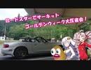【ついな・あかり車載】オーフ゜ンでふ゜ーっふ゜っふ゜(仮) ~ぷっぷカップ大反省会~