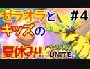 【Pokemon UNITE】最強ゼラオラ使いと俺とイワパレスとポケモンユナイと【実況#4】