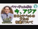 「日本とチベットの文化の相違について」ぺマギャルポ AJER2021.7.30(5)