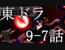 【東方MMD】東方×ドラゴンクエスト 9-7話 ドッペルゲンガー ~11月25日~【東ドラ】