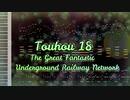 Touhou 18 - A Fantastic Giant Underground Railway Network - [MIDI]
