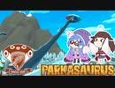 【Parkasaurus】ウナきりさうろぴあ9【ウナきりっか実況】