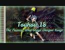 Touhou 18 - The Princess Who Slays Dragon Kings - [MIDI]