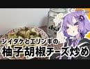 ゆかり3分クッキング キノコマシマシチーズからめ柚子胡椒 &レモン汁トッピングおなしゃーす!【VOICEROIDクッキング】
