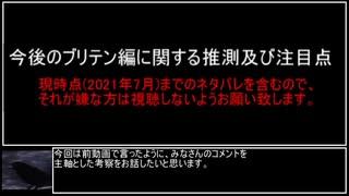 fgoの今後における仮説ーEXTRAー(fgoに関