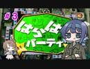 【マリパ4】つづみとささらのバースディパーティ part3【CeVIO実況】