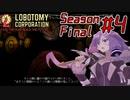 【Lobotomy Corporation】絶対に挫けないボイロ達のロボトミー!SeasonFinal #4【VOICEROID遊劇場】