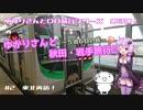 ゆかりさんと秋田・岩手旅行#2