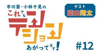 【#12/ゲスト:葉山翔太】市川蒼・小林千晃のこれでもテンションあがってます!