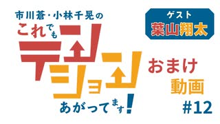 【おまけ動画#12/ ゲスト:葉山翔太】市川蒼・小林千晃のこれでもテンションあがってます!