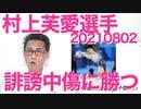 村上芙愛選手が日本体操史上初のメダル獲得、誹謗中傷嫌がらせしてたパヨ爺ども思い知ったか 20210802
