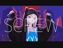SCREW / 蝶々P feat. 可不(KAFU)