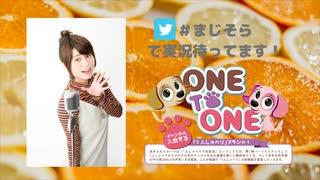 【会員限定版】「ONE TO ONE ~本気出せ!大空直美~」第039回