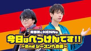 「阿部敦とKENNの今日はべっけんです!!」#7【2021/7/22 放送分】