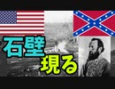 【ゆっくり解説】南北戦争 #2『第一次ブルランの戦い』