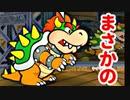 神アクション ✖ 紙ゲー!ペーパーマリオRPG【初見実況プレイ】part19
