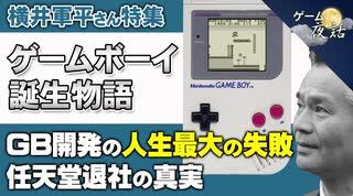 【横井軍平さん特集③】ゲームボーイ誕生物
