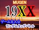 【MUGEN】19XX年!ゲーム主人公ランダムタッグバトル・part1