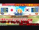 パワフルプロ野球2021【東京2020オリンピック②】日本 vs 韓国【横浜スタジアム】オープニングラウンド(1次リーグ) グループA 第3試合