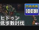 【51歩】FF6 ヒドゥン低歩数討伐