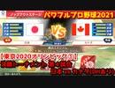 パワフルプロ野球2021【東京2020オリンピック③】日本 vs カナダ【横浜スタジアム】ノックアウトステージ(決勝トーナメント) 第4試合