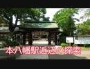 【散歩】都営新宿線本八幡駅近辺の探索。八幡の藪知らずと葛飾八幡宮へ行ってきました。