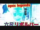 六尺で飲めるリボルBAR9完全版[Apex Legends]【淫夢実況】