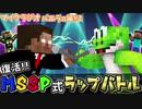 【マイクラジオ】最強の匠は誰か!?絶望的センス4人によるカオスラジオα!#2
