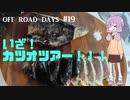 off_road_days#19 いざ!カツオツアーへ!!!