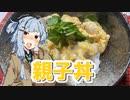 【親子丼を作ろう!】アカリとアオイの好き勝手クッキング!!