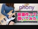 フォニイ / phony 音源作って歌って弾いてみた