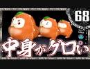【シャドウハーツ2】豆狸かわいいけど…_68