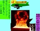 人殺しの立憲民主党の爆撃機が日本各地を減税爆弾で破壊するアニメーション福岡編 福岡の太宰府天満宮に爆撃機が登場し減税爆弾を投下し爆発する