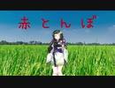 赤とんぼ / AIずん子 【NEUTRINO x NotePerformer】