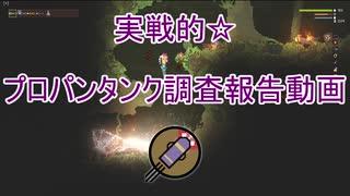【Noita】空飛ぶプロパンタンク教からの第