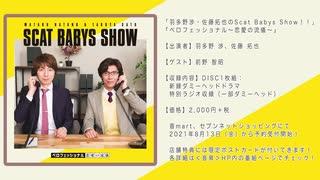"""「羽多野渉・佐藤拓也のScat Babys Show!!」くっころCD""""PEROFESSIONAL〜恋愛の流儀〜"""" 特別P(e)R(o)動画"""